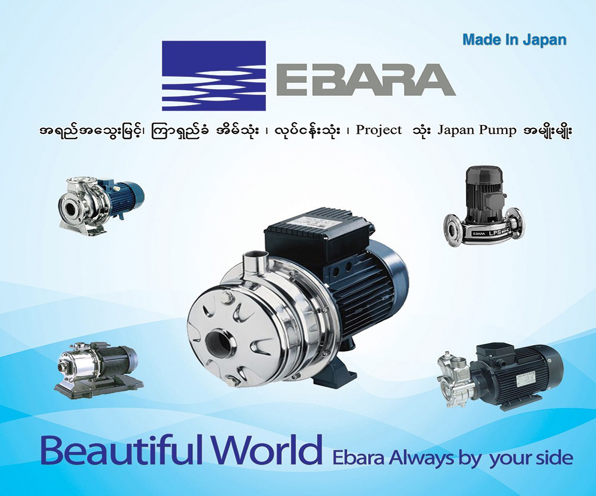 Pompa Ebara